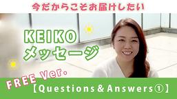 2020.04KEIKOセミナー(動画FREE)_KEIKO.png