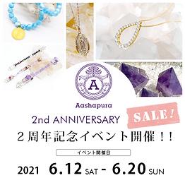 【Aashapura2周年イベント】.png