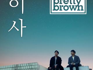 프리티브라운 - [이사] 발매