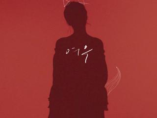 시윤(SIYOON) - 여우 (Feat.ESBEE) 발매