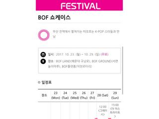 BOF 원아시아 페스티벌 쇼케이스 <프리티브라운 공연>