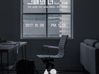 시윤의 새로운 싱글 '그때의 너' 티저 이미지 공개