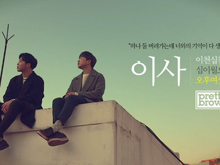프리티브라운 새 싱글 '이사' 티져 이미지 공개