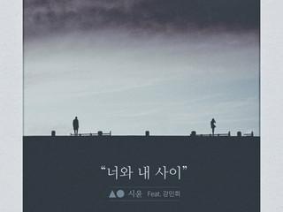 시윤 '너와 내 사이 (Feat. 강민희)' 발매