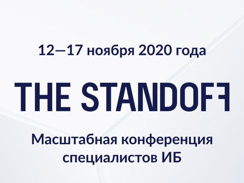 Мы рады пригласить вас на The Standoff