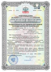 Лицензия ФСТЭК на деят по технич защите