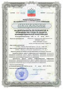 Лицензия ФСТЭК на разраб и пр-во СЗКИ (д
