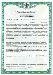 Лицензия ФСБ на СКЗИ (для сайта).jpg