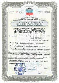 Лицензия ФСТЭК на разработку и пр-во СЗК