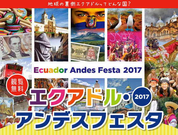 Ecuador Andes Festa