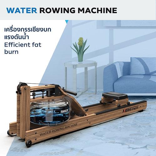 เครื่องกรรเชียงบกแรงดันน้ำ (Water Rowing Machine)