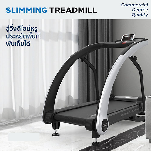ลู่วิ่งพับเก็บได้ (Slim Treadmill)