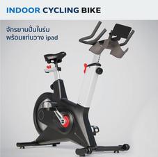 จักรยานปั่นในร่ม*