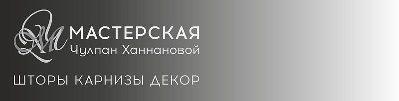 шторы карнизы декор Мастерская Чулпан Ханнановой