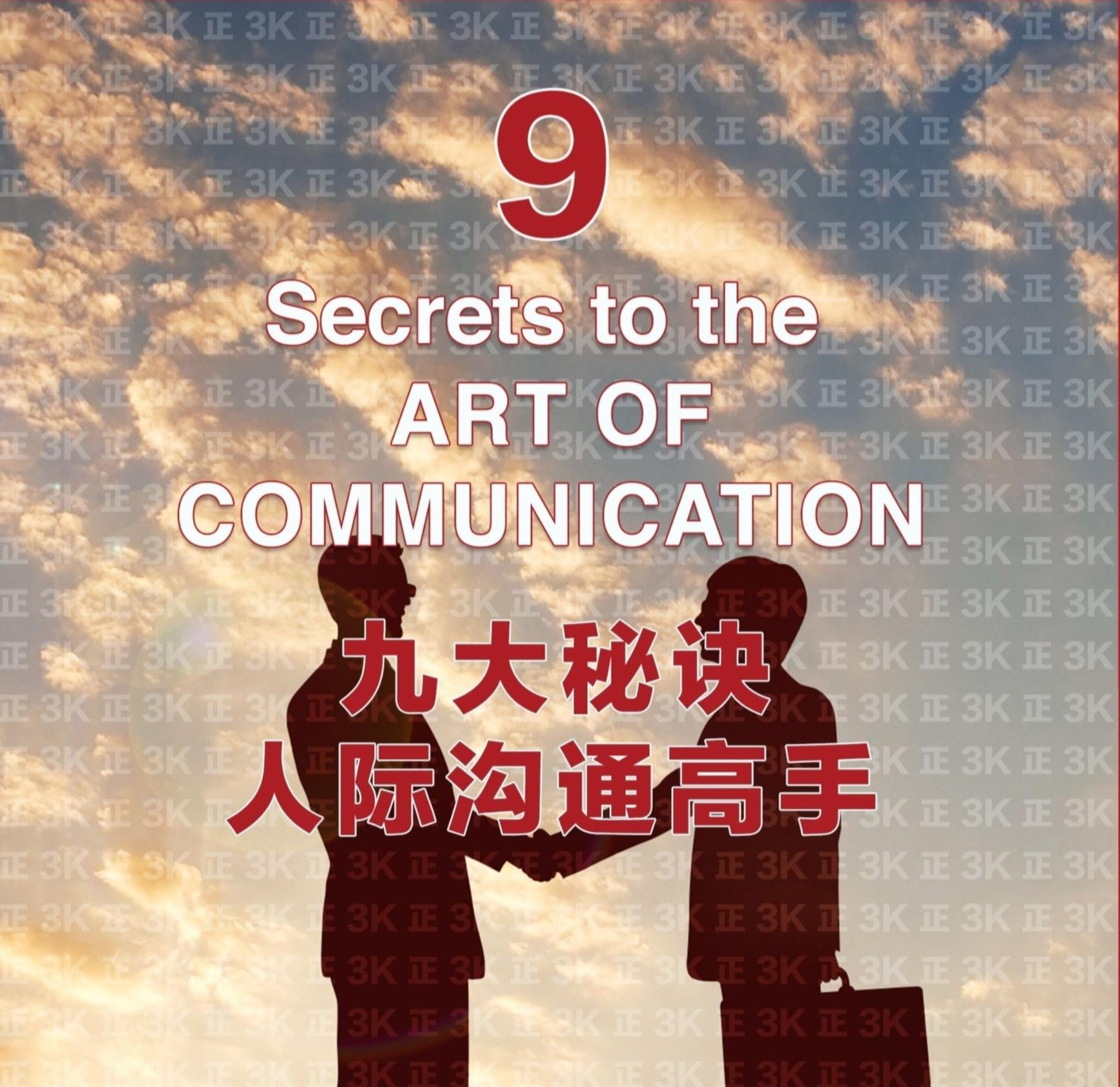 9 Secrets to the Art of Communication