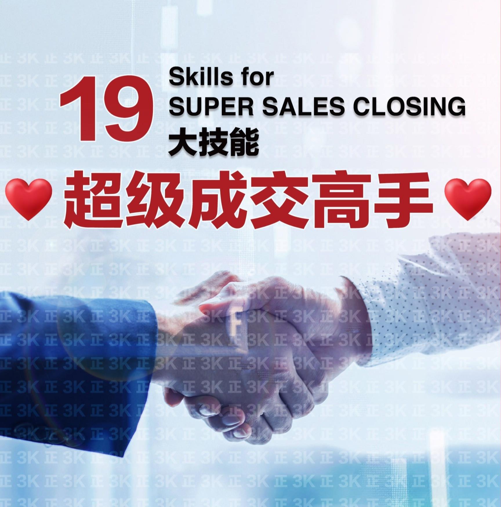 19 SKILLS FOR SUPER SALES CLOSING