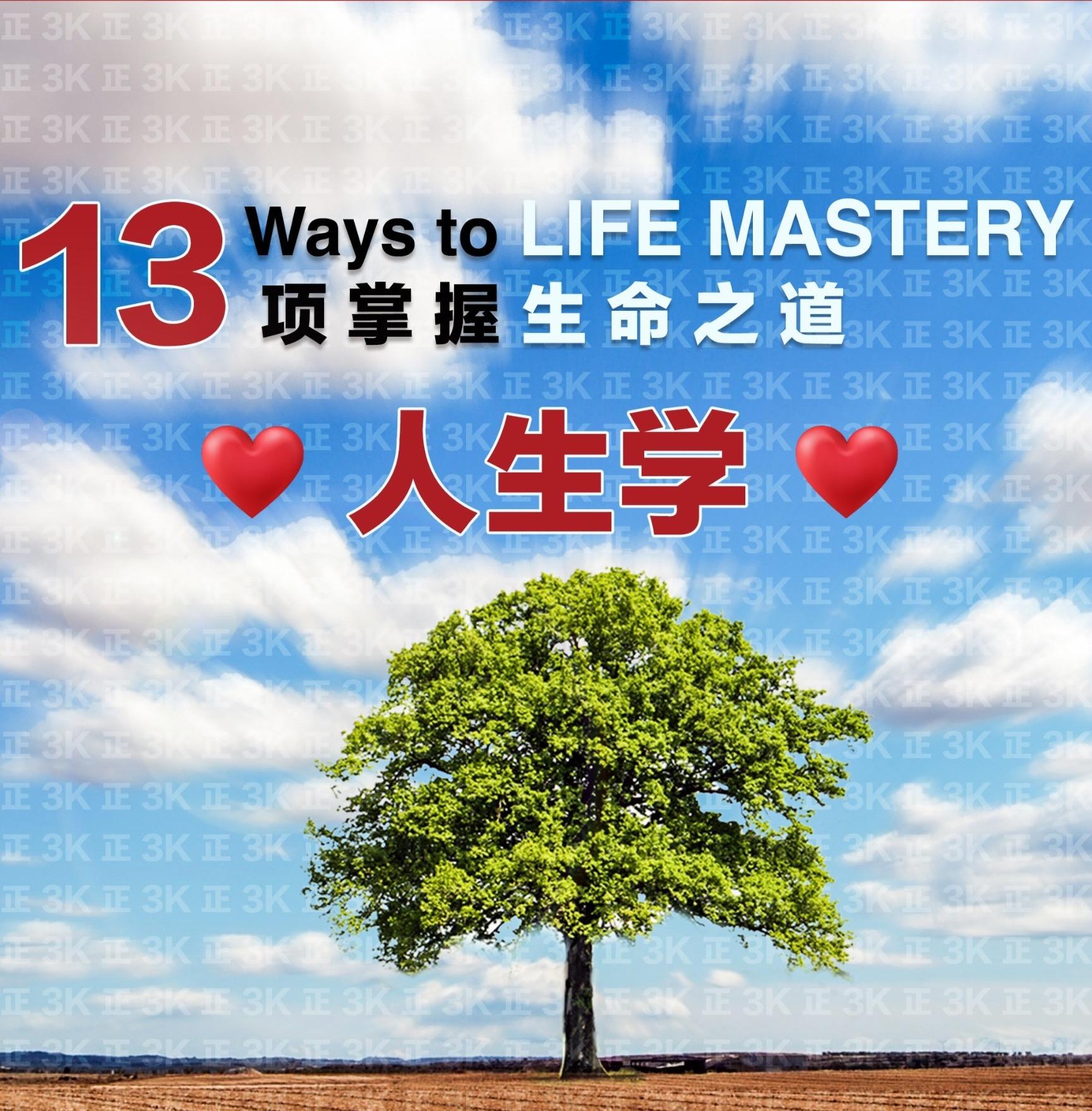13 Ways to Life Mastery