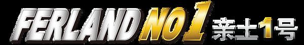 Ferland logo 01.png