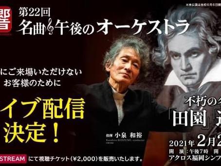 九州交響楽団 「第22回 名曲・午後のオーケストラ」LIVE配信