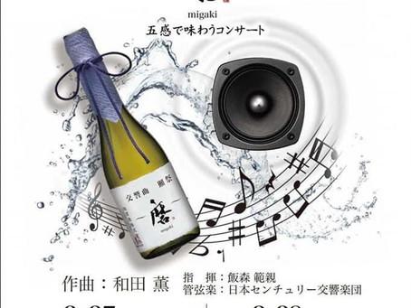 和田薫:交響曲獺祭~磨migaki~ダイジェスト映像