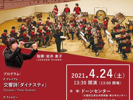 IBE Concert 2021 Favorite Brassの配信