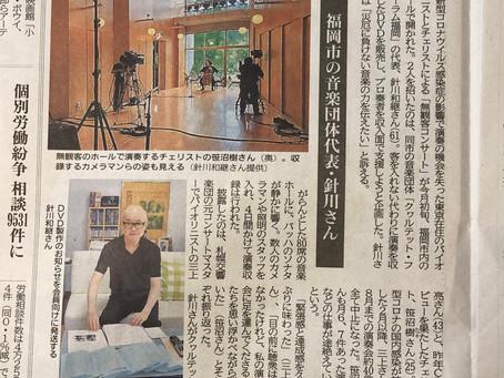 販売用Blu-ray&DVD撮影現場が新聞で紹介されました。