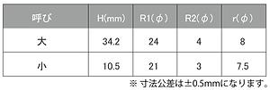 クッションゴム寸法HP用_20200612.png