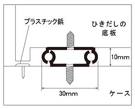 引出しレール VT二段F-図1_2020.png