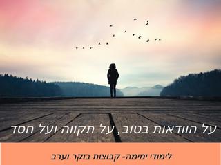 לימודי ימימה- על הוודאות בטוב, על תקווה ועל חסד