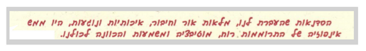 אורית לנדאו- המלצה