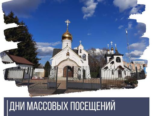 Дни массовых посещений кладбищ