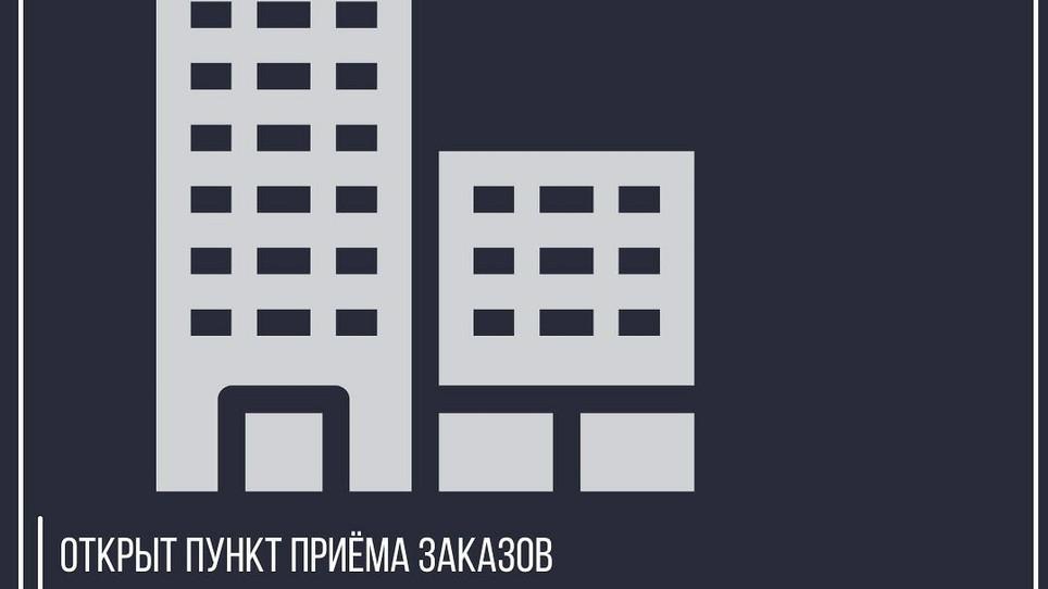 Открыт пункт приёма заказов в г. Жуковский