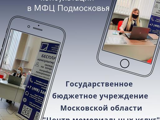 Продолжаются выездные консультации в МФЦ Подмосковья