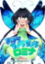 - Romina 1 renewal (cover).png