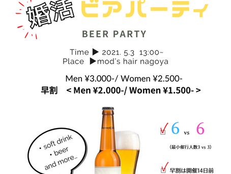 『5月3日婚活ビアパーティ』開催いたします!