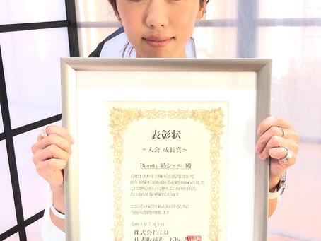 日本結婚相談所連盟より表彰いただきました!