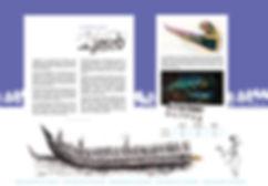 Chundan-Brochure-2.jpg