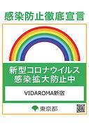 ステッカーVIDA.jpg