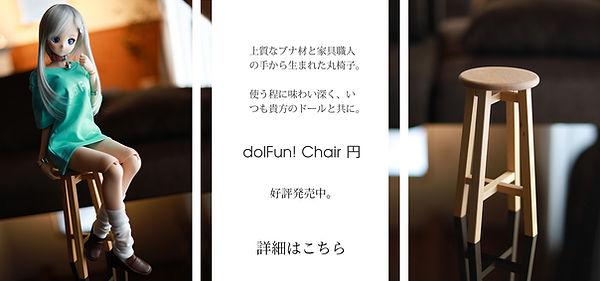 bana_chair2.jpg