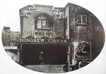 Hongkew Cinema.jpg