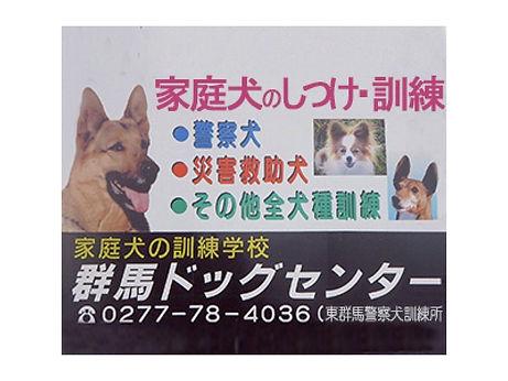 群馬ドッグセンターの広告
