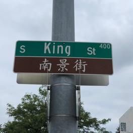 bilingual street sign