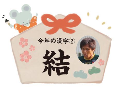 🎍今年の漢字2020〜②辻村剛史🎍