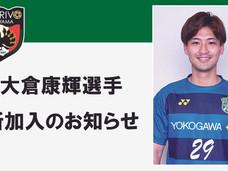 大倉康輝選手 新加入のお知らせ