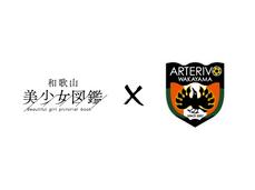 【6.20(日)ホームゲームにアルテリーヴォガールズが応援参戦いたします!】