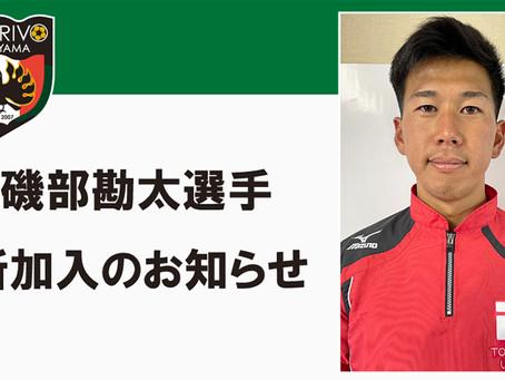 磯部勘太選手 新加入のお知らせ