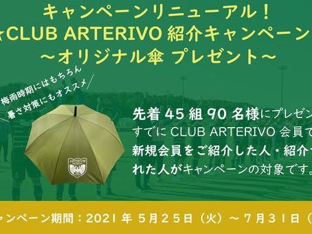 《キャンペーンリニューアル!》★CLUB ARTERIVO紹介キャンペーン!★~オリジナル傘プレゼント~