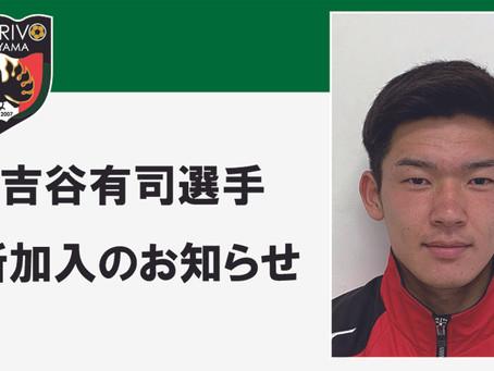 吉谷有司選手 新加入のお知らせ