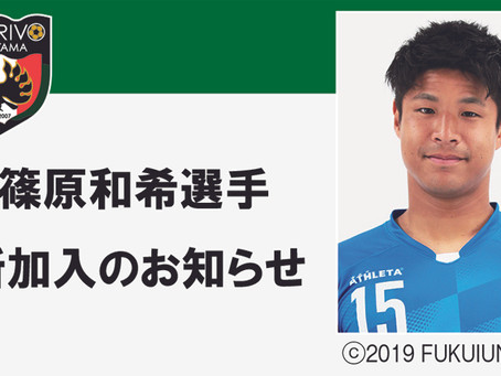 篠原和希選手 新加入のお知らせ
