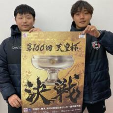 【天皇杯応援プロジェクト&大会告知ムービー!】